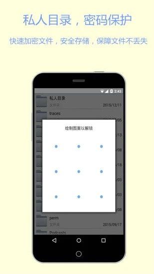 文件加密宝app下载