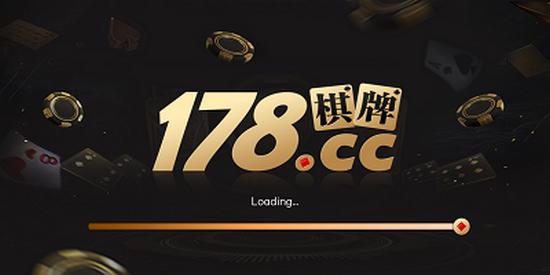 178178cc棋牌官网正版