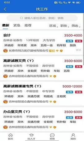长春招聘网app下载