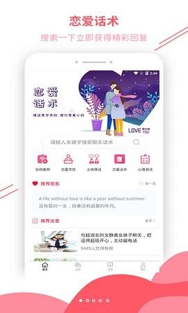 恋爱辅助器app安卓最新版下载