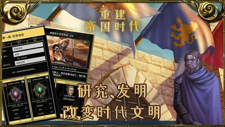 重建帝国时代游戏下载