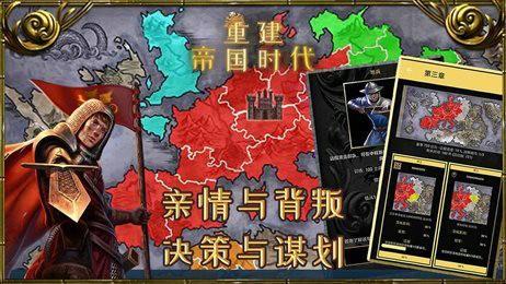 重建帝国时代
