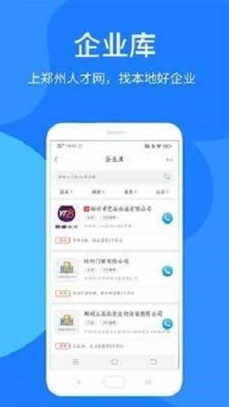 郑州人才网app下载
