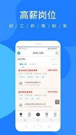 郑州人才网官方版