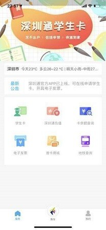 深圳通官网版安卓下载