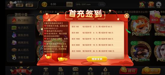 5297娱乐游戏平台官网版