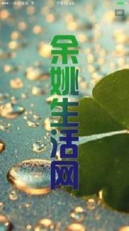 余姚生活网官网版安卓下载