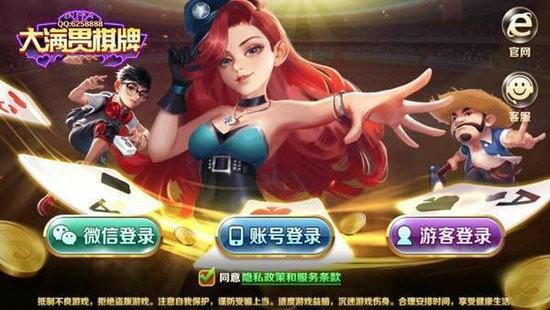 大满贯棋牌2022官网版最新版