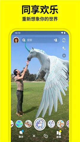 snapchat相机中国版