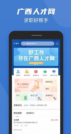 广西人才网官网版app下载