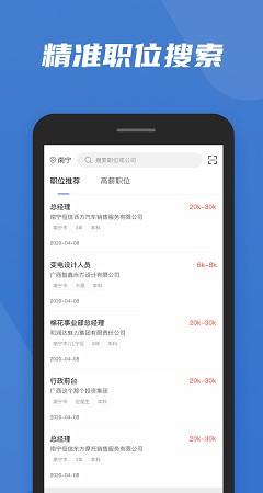 广西人才网官网版