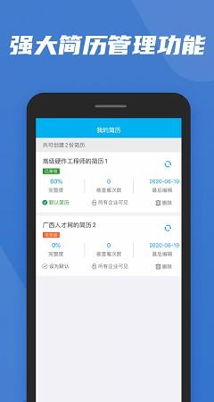 广西人才网官网版安卓下载