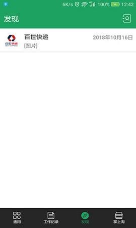 如来神掌安卓版app百世快递最新版本下载