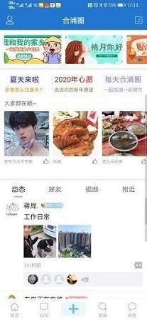 合浦网app下载