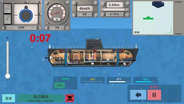 核潜艇模拟器无限金币