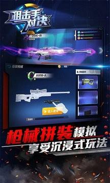 狙击手对决中文版