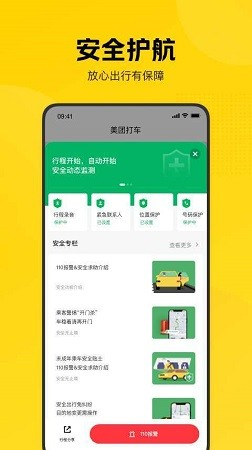 美团打车app下载安装最新版