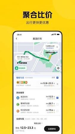 美团打车app安卓官方版