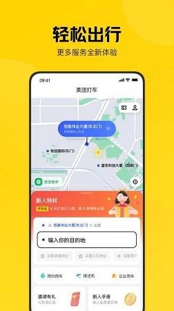 美团打车app安卓官方版下载