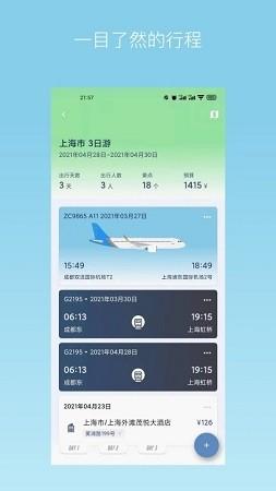 旅行背包app官网版