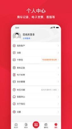 北京公交app安卓官网版下载
