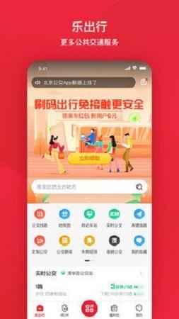 北京公交app下载安装安卓版