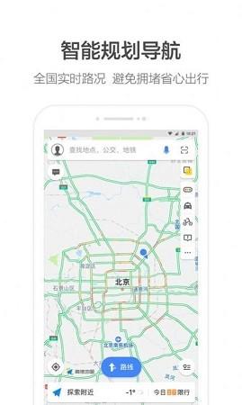 团团语音导航app下载官方版