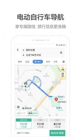 团团语音导航app安卓最新版