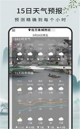 查天气预报app官网版下载