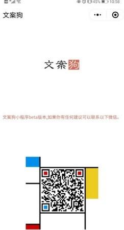 文案狗app下载手机版