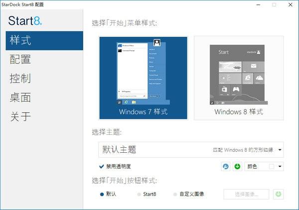 start8中文版