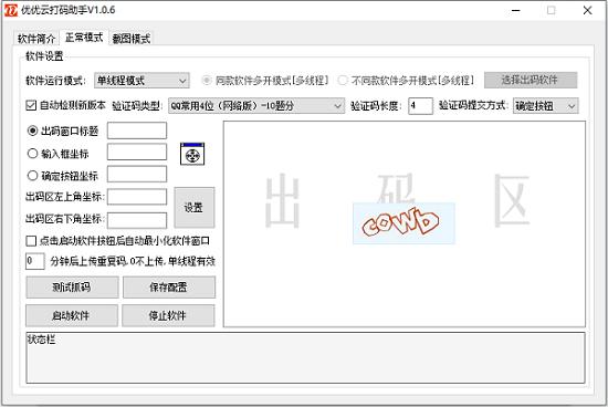 uu云打码平台官网版