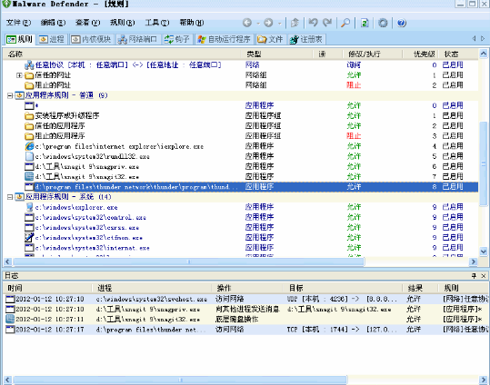Malware Defender绿色版