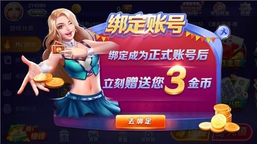永发棋牌3121官网版