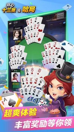 开心十三张哈局手机游戏下载官网版