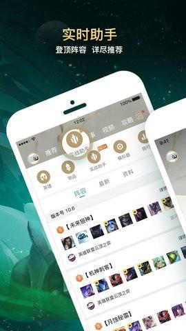 英雄联盟手游出装推荐app免费版