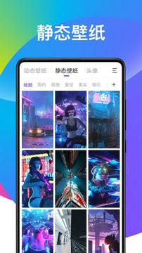 超酷壁纸大全app