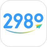 2980邮箱 v6.0
