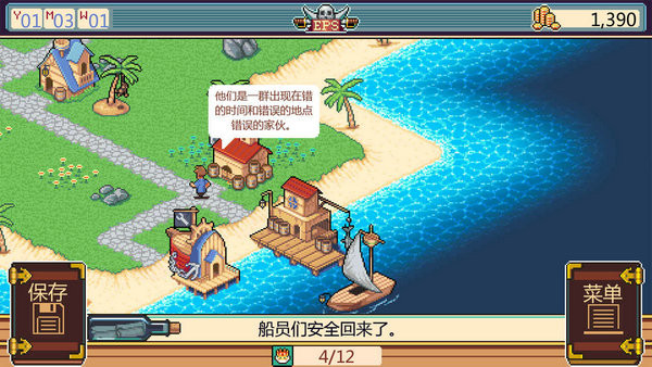 史诗海盗故事汉化版