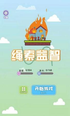 绳索益智最新版app