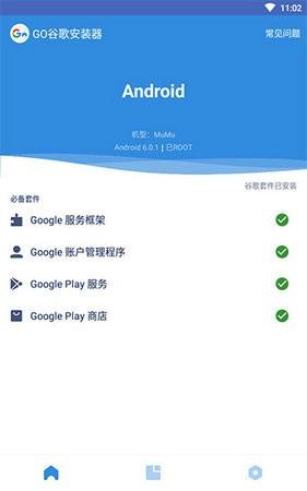 谷歌三件套下载官网app