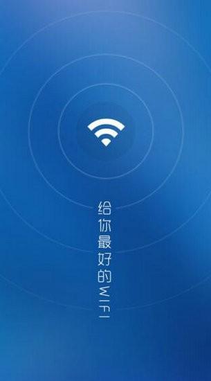 wifi万能解锁王免费破解版