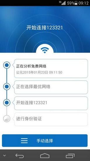 wifi万能解锁王下载安装