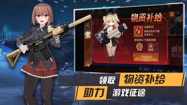 枪械少女安卓版