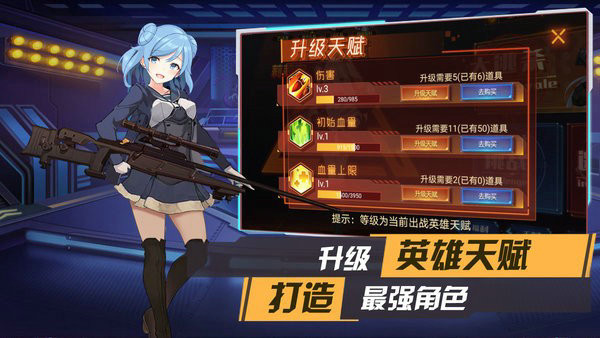 枪械少女官方版下载