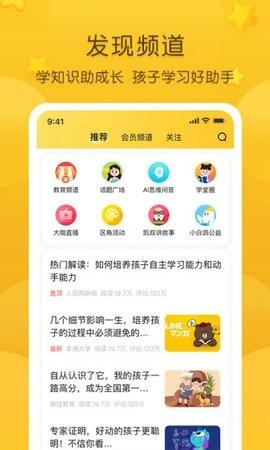 掌通家园家长版app免费下载