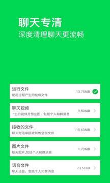 特快清理大师app正式版