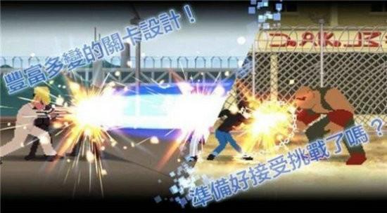 八位元格斗安卓中文版