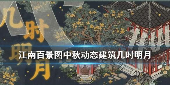 江南百景图几时明月建筑怎么样 江南百景图几时明月建筑介绍