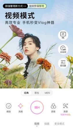 beautycam美颜相机下载官网版